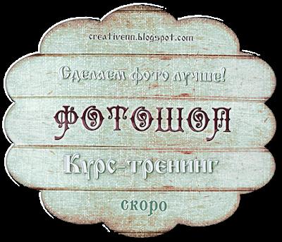 Скрапбукинг курс совместный проект.