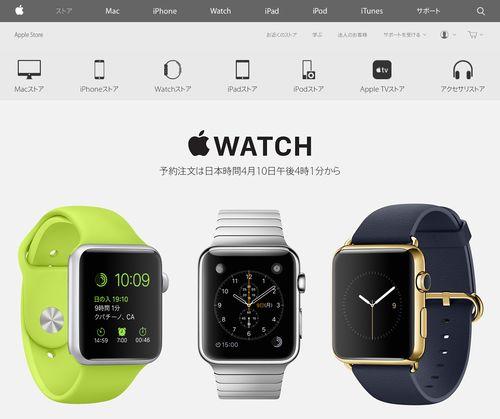 Apple Watchの予約注文は4月10日午後4時1分から