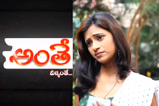 Anthe Veelinthe Telugu Short Film