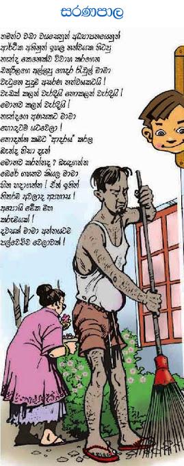 Sinhala Jokes-Saranapala-1