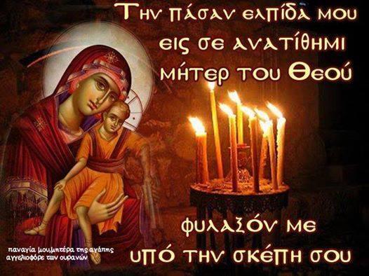 Τὴν πᾶσαν ἐλπίδα μου εἰς σὲ ἀνατίθημι, Μήτερ τοῦ Θεοῦ