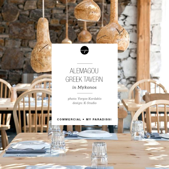Alemagou Greek tavern in Mykonos