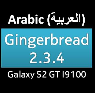 Installer Gingerbread 2.3.4 JPKI1 en Arabe pour Galaxy-S 2 - Langue Arabe