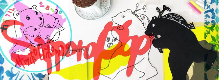 SapporoPop