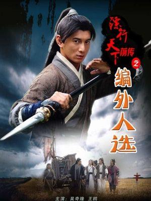 poster Thiên hạ đệ nhất tiêu