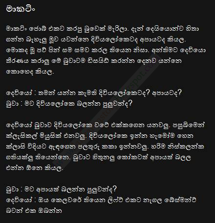 Sinhala Jokes-Marketing-1
