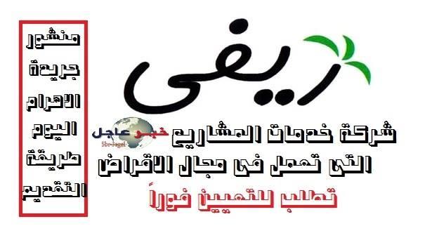 اعلان وظائف شركة ريفى بالمحافظات منشور الاهرام اليوم - للتعيين الفورى