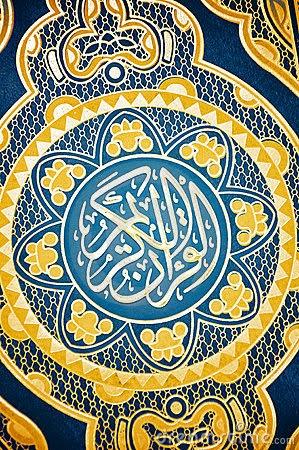 Holy Quran PDF