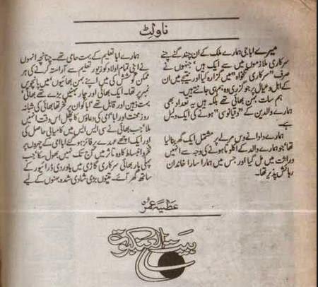 Bait ul ankaboot by Atiya Umar - Bait ul ankaboot by Atiya Umar