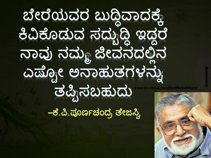 Popular Kannada Love Quotes : Kannada Quotes