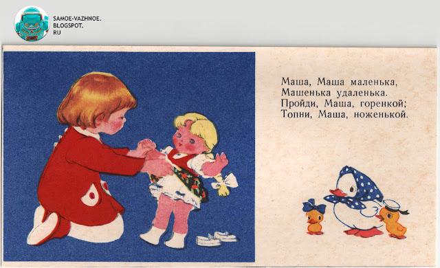 Маша, Маша маленька, Машенька удаленька, Пройди, Маша, горенкой: Топни, Маша, ноженькой Игра СССР У нас порядок Девочка и кукла
