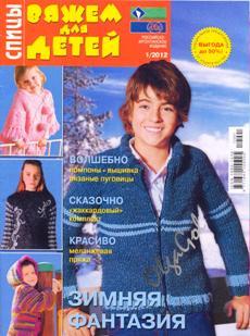 Вяжем для детей №1 2012 Спицы