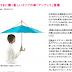 逆向きに開く傘、とうとう発売されるようです。