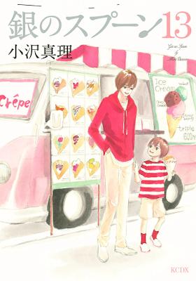 銀のスプーン 第01-13巻 [Gin no Spoon vol 01-13] rar free download updated daily
