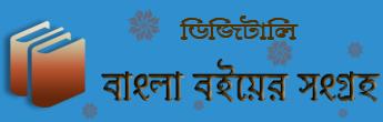 Bengali e-Books Collection