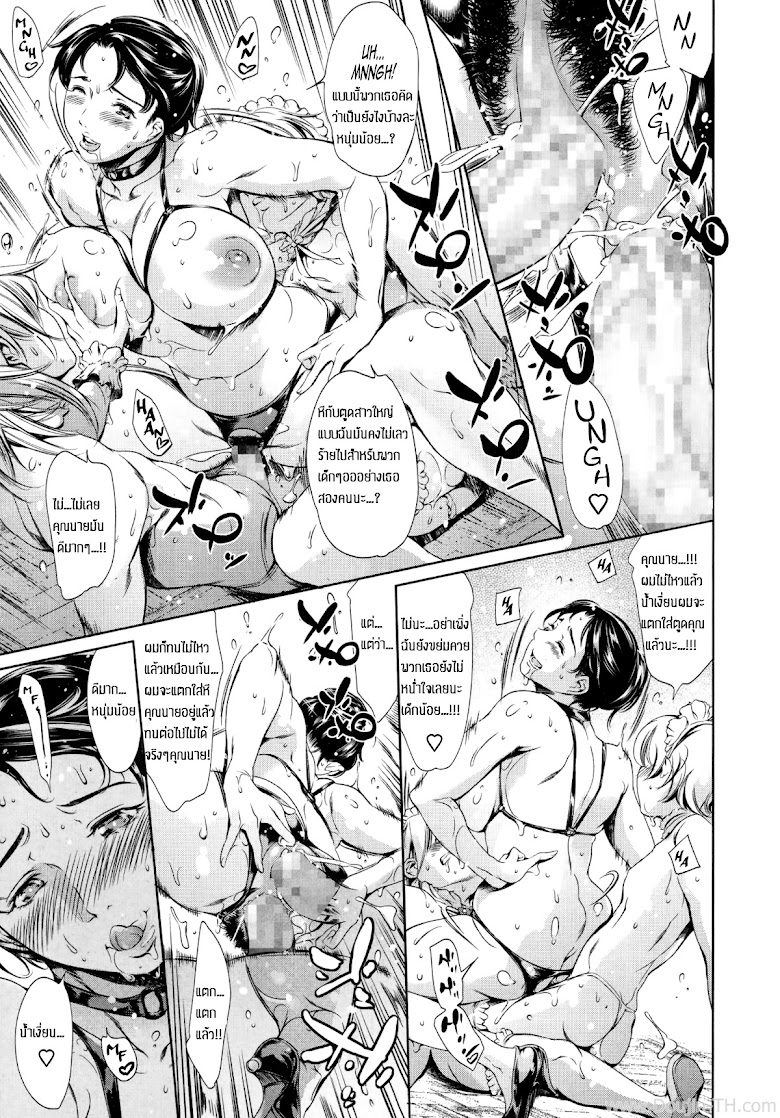 คอสเพลเสียน้ำ 3 จบ - หน้า 8