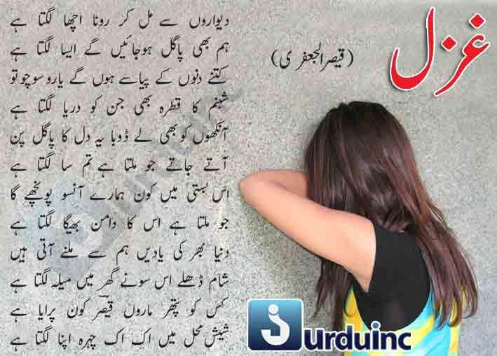 Ghazal2B29 10 14 - دیواروں سے مل کر رونا اچھا لگتا ہے