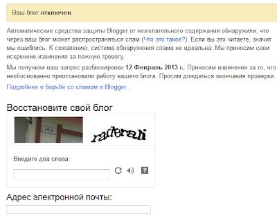 Блокировка блога