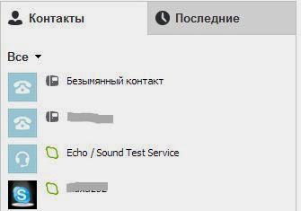 Шрифт списка контактов в skype