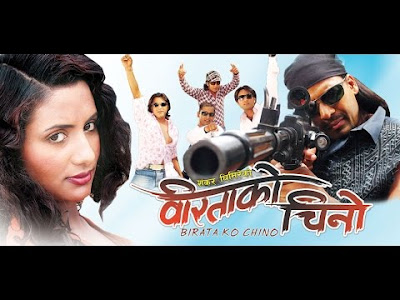 Biratako Chino watch nepali fullmovie