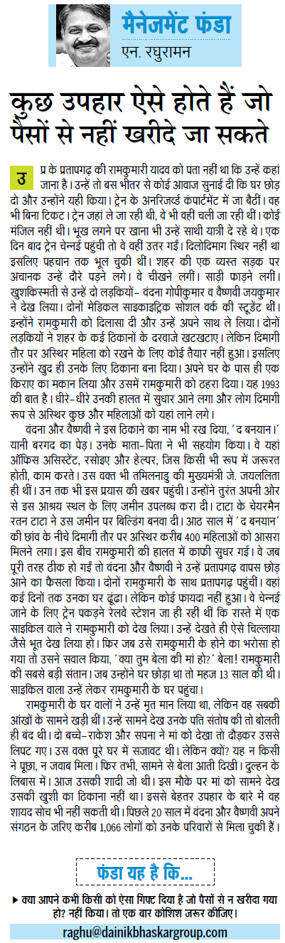 There Are Few Gifts Which Cannot Be Bought With Money - Management Funda - N Raghuraman - 16th April 2014