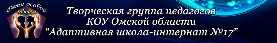 """Творческая группа педагогов КОУ """"Адаптивная школа-интернат  №17"""", г.Омск"""