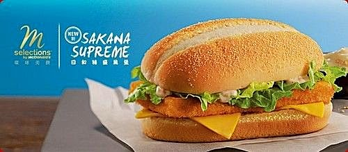 Original version of Japanese special McDonalds Burger Sakana Supreme さかな