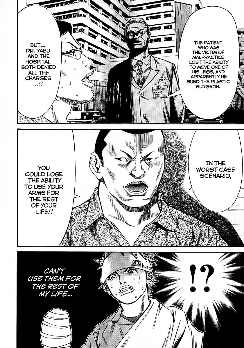 Saru Lock - Chapter 43