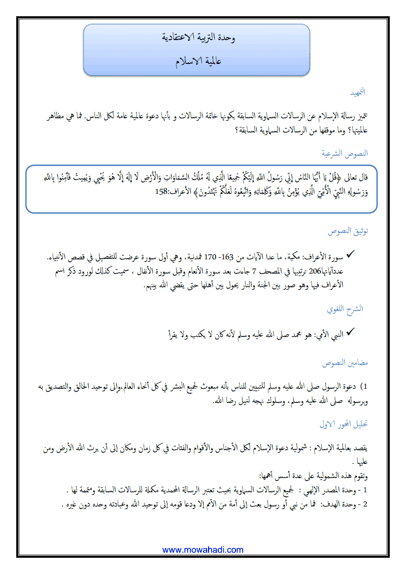 عالمية الاسلام