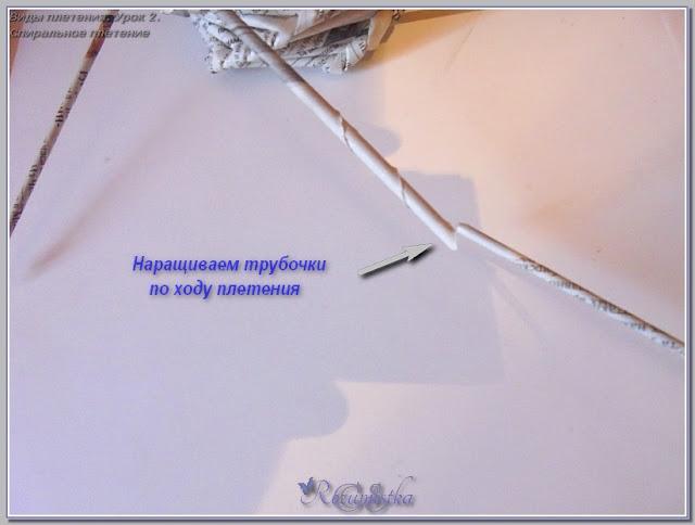 наращивание трубочек