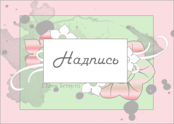 "Участвовала в задании ""Скетч №65-Открытка"" от блога I love Scrap"