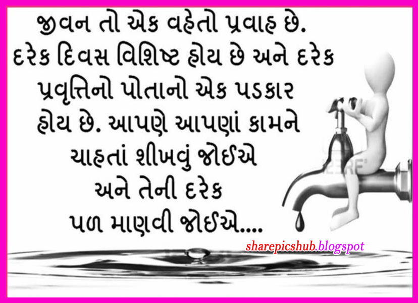 Aaj Ka Suvichar in Gujarati | Wise Quotes in Gujarati Language | Share