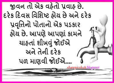 Aaj Ka Suvichar in Gujarati | Wise Quotes in Gujarati Language