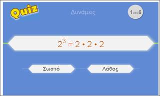 http://inschool.gr/G6/MATH/DYNAMEIS-PRAC-G6-MATH-MYtriviaBLUE-1409201515-tzortzisk/index.html
