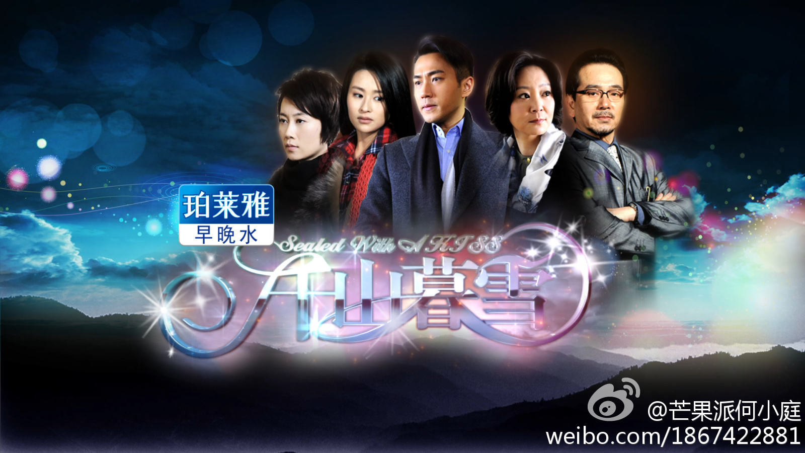 sealed with a kiss chinese drama ep 2 eng sub