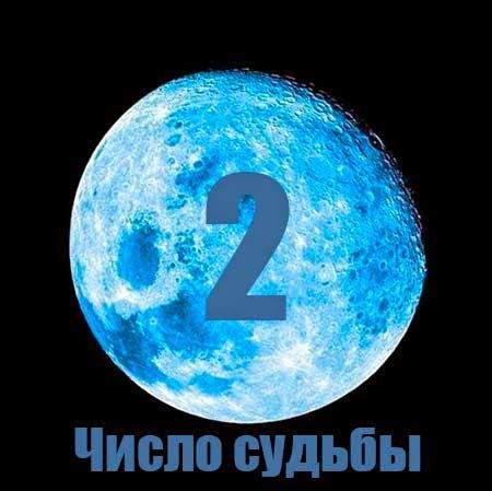 Число 2 как число судьбы в ведической нумерологии