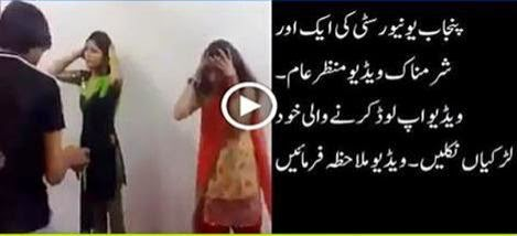 video, girls dance video, latest girls dance video, college girls mobile video, Punjab University girls dance, video,
