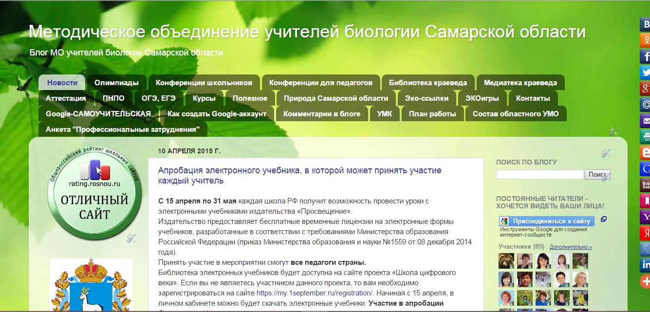 УМО учителей биологии Самарской области