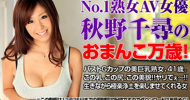 Pacopacomama – 122014_313 – Chihiro Akino