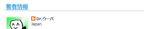Blogger : 基本情報ガジェット(プロフィール) タイトルに著者情報の詳細ページへのリンクを追加