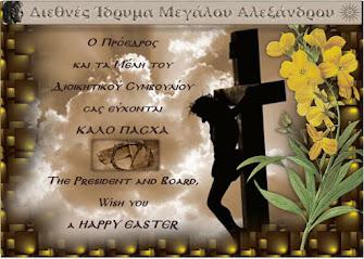 Ευχές για καλό πάσχα από το Διεθνές Ίδρυμα Μεγάλου Αλεξάνδρου