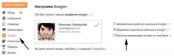 Google+ настройки