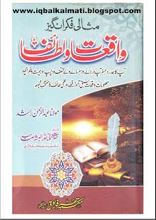 Waqiat O Lataif