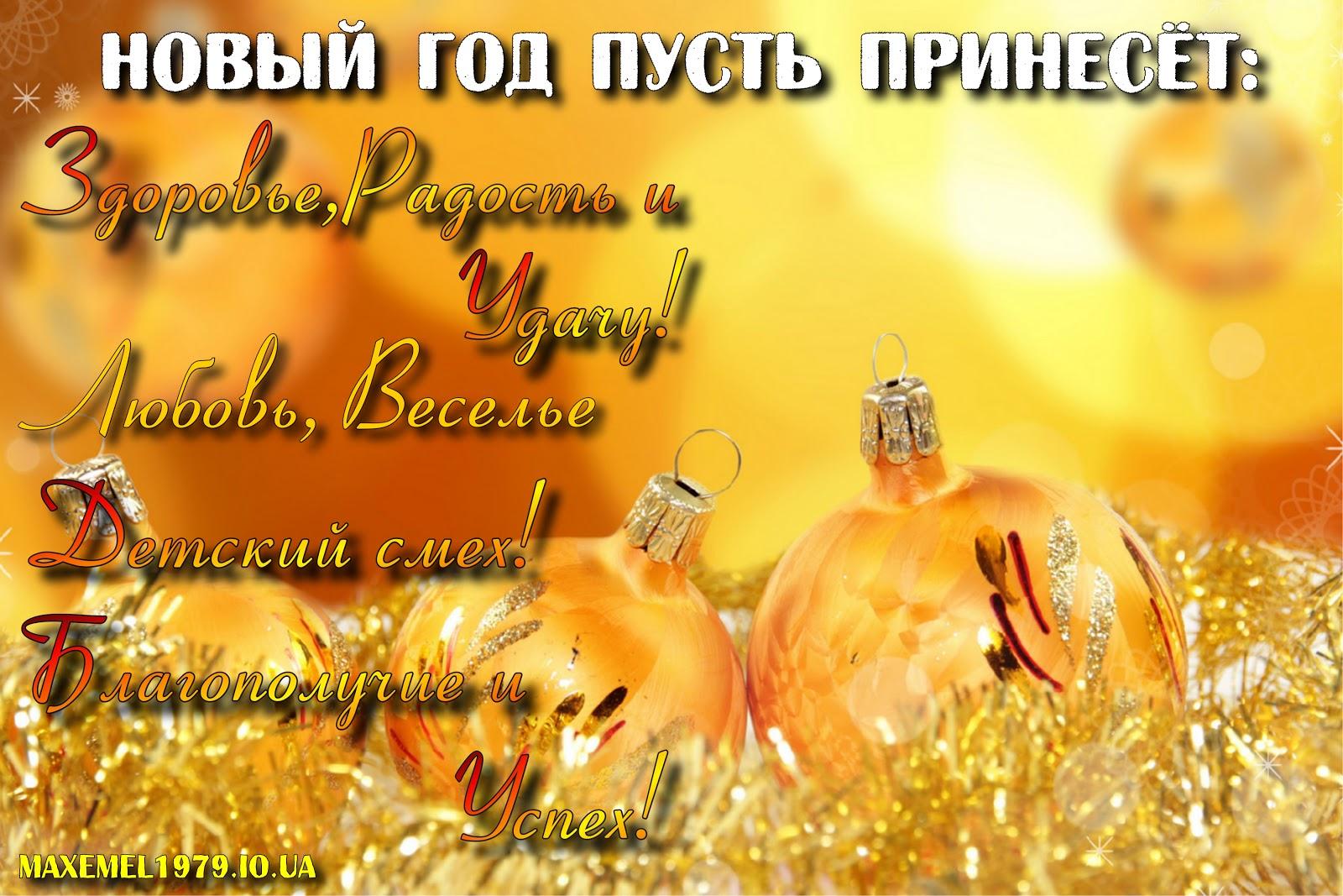 Фото с пожеланием на новый год