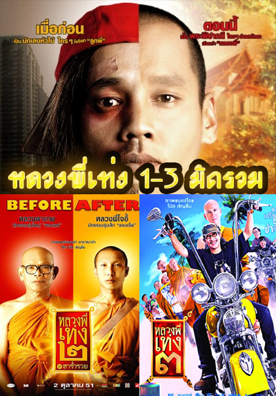 Luang Pee Teng หลวงพี่เท่ง 1 – 3 HD