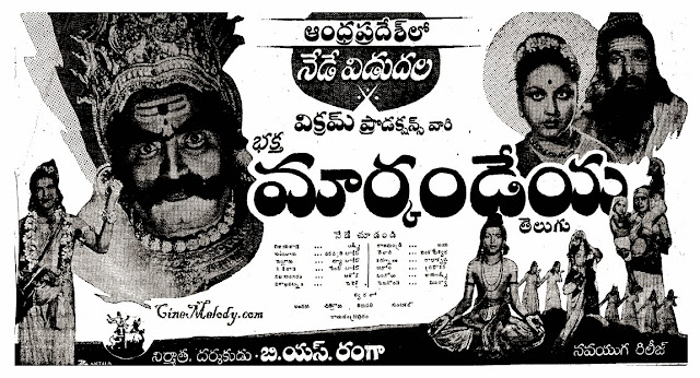 Bhakta Markandeya Telugu Mp3 Songs Free  Download  1956