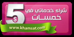 https://khamsat.com/?r=18623
