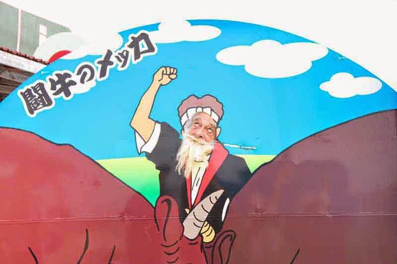 RyukyuMike,bullfight,cutout