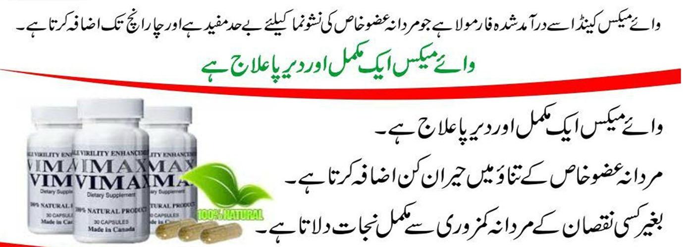 original vimax in pakistan buy vimax online 03009791333 ymax
