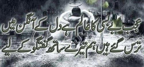 Guftgoo SMS Shayari In Urdu